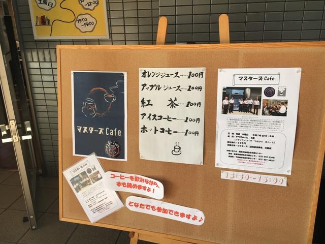 阪南市「認知症にやさしい図書館...