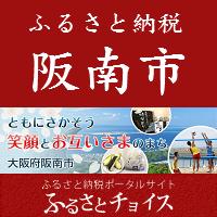 阪南市ふるさと納税