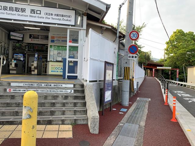 本日は和泉鳥取駅からスタートです。和泉鳥取駅の周辺はゴミ一つなく ...